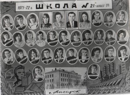 Выпуск 1971-1972